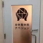 仙台の全快整体院ナベジュンを見学してきました