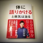 「体に語りかけると病気は治る」の著者、長田夏哉先生のお話会に参加してきました