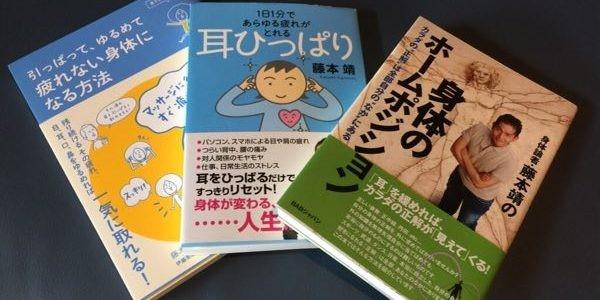 耳ひっぱりで有名な藤本靖先生のワークショップに参加してきました